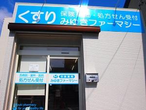 東新町店外観