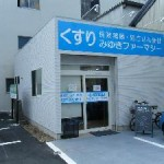 豊橋地区 新店オープン!