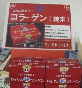 赤い箱のコラーゲン