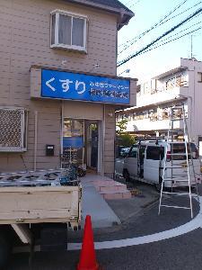 新店がオープンします!!