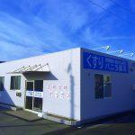 開局情報-バニラ薬局札木店を開設しました。