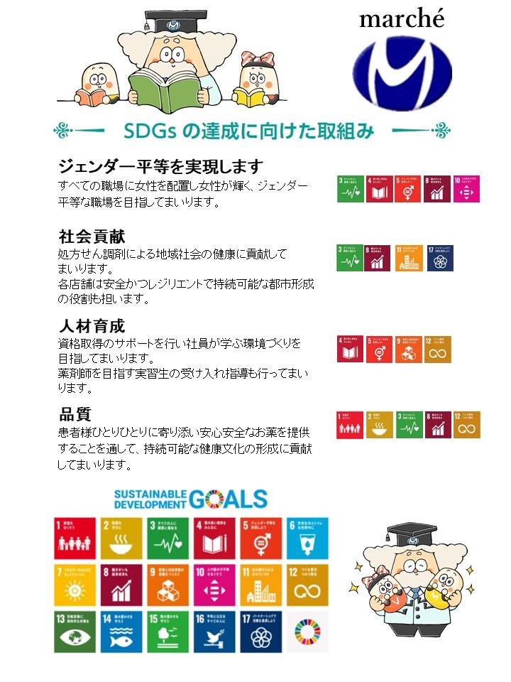 SDGs宣言を行いました