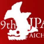 第49回 日本薬剤師会 学術大会が開催されました。