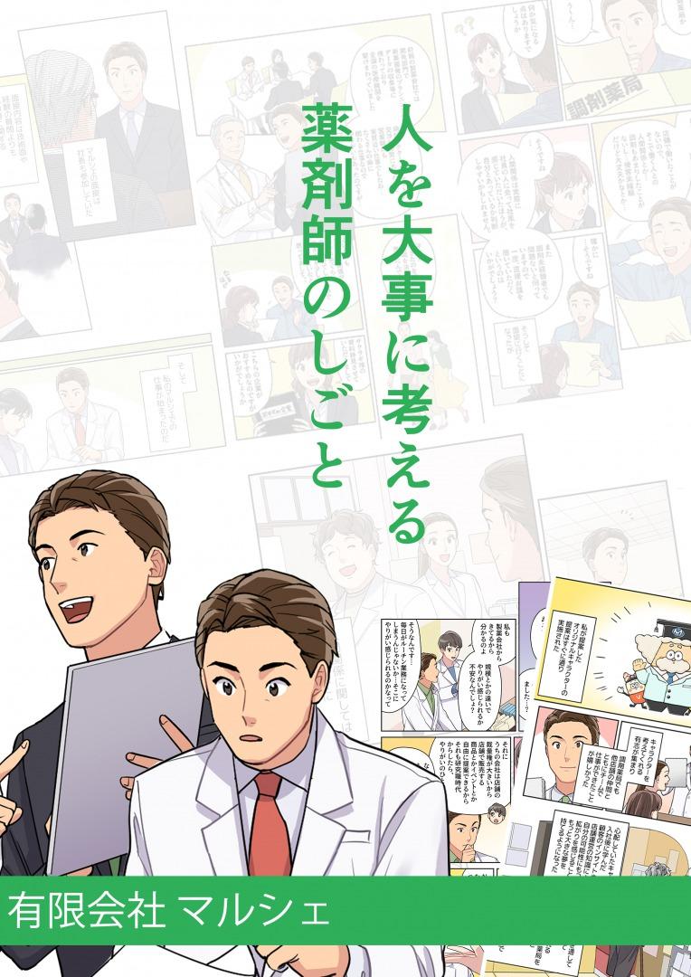 当社の紹介漫画が公開されました。