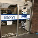 開局情報 バニラ薬局 尾張旭店を開設しました。