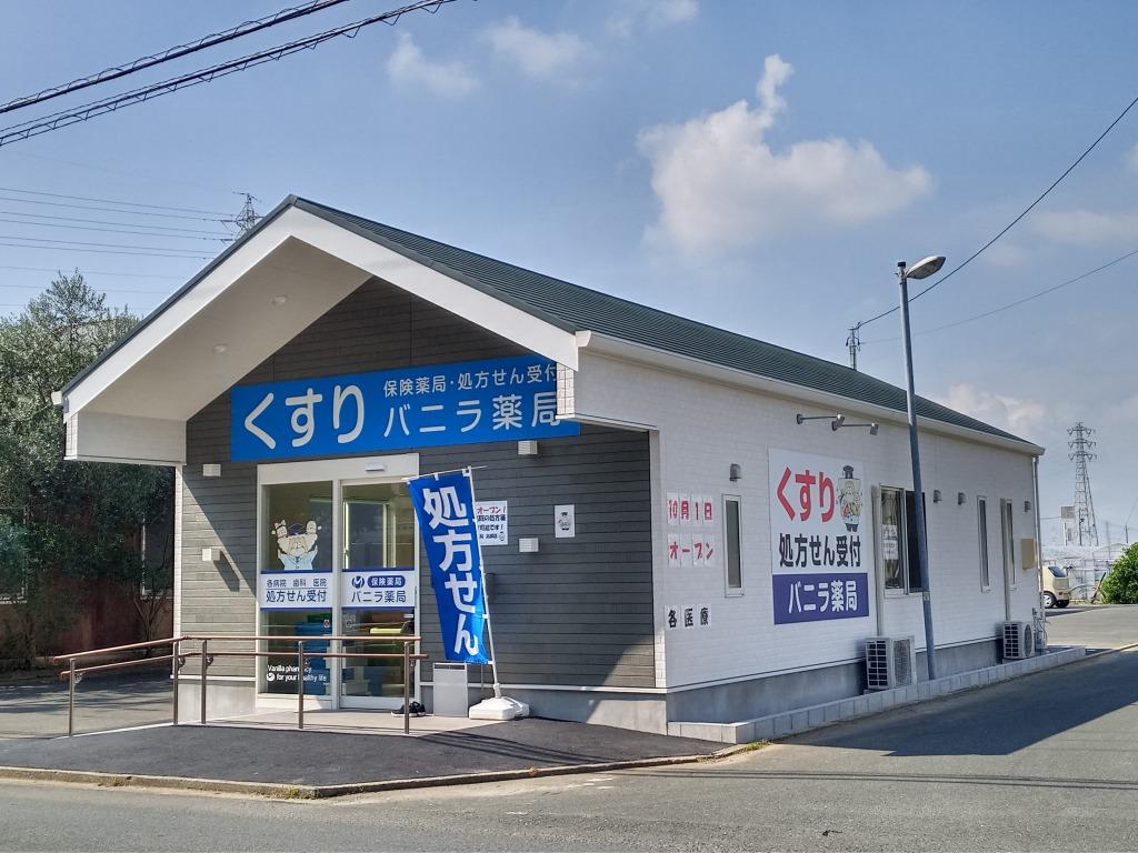 バニラ薬局高師店を開設しました。